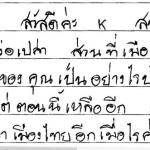 Tłumaczenia: tajski – polski