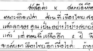 tajlandia-alfabet-tajski-jezyk
